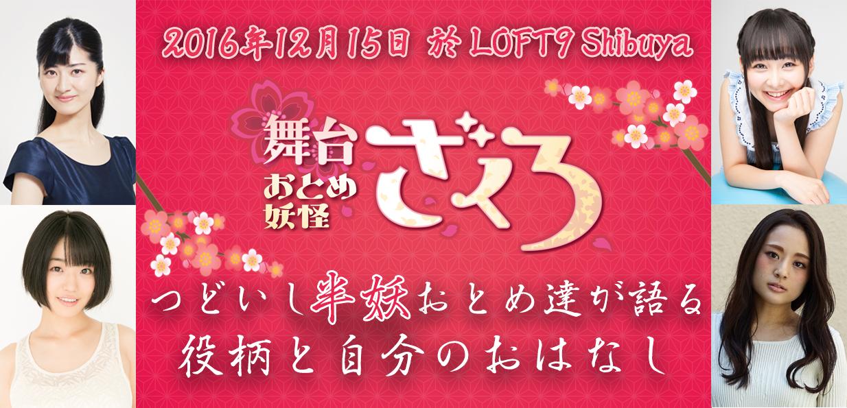 loft_event