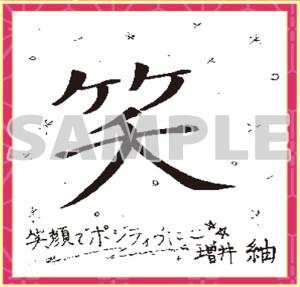 増井-紬2