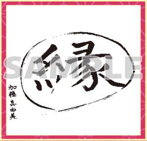 加藤-真由美2
