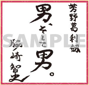 脇崎-智史2