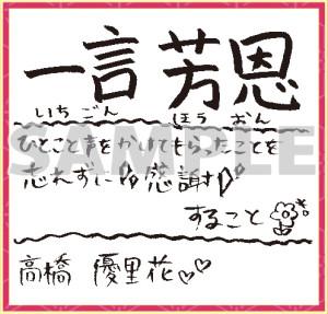 高橋-優里花2
