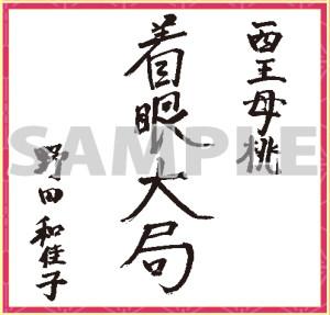 野田-和佳子2