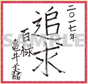 亀井-美緒2