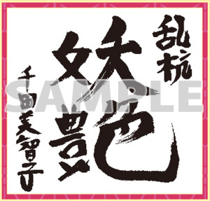 千田-美智子2