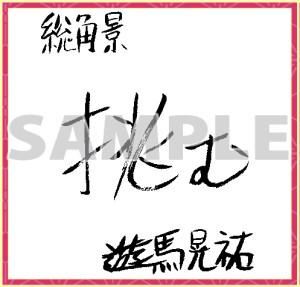 遊馬-晃祐2