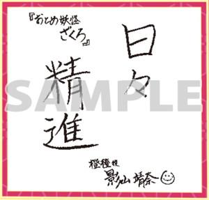 影山-靖奈2