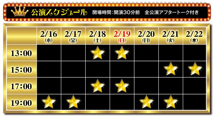 星取り_2